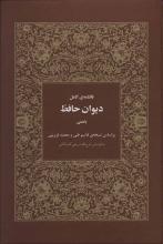 فالنامهی کامل دیوان حافظ با معنی