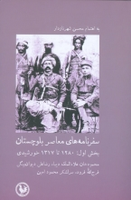 سفرنامههای معاصر بلوچستان (بخش اول)