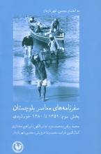 سفرنامههای معاصر بلوچستان (بخش سوم)