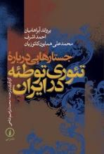 جستارهایی دربارهی تئوری توطئه در ایران