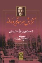 گزارش سر مورتیمر دوراند (اسنادی دربارهٔ وضعیت ایران در دههٔ پایانی قرن نوزدهم)