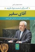 آقای سفیر (گفتوگو با محمدجواد ظریف)