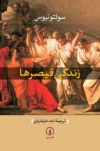 زندگی قیصرها