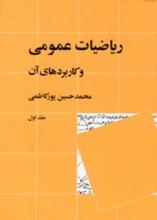 ریاضیات عمومی و کاربردهای آن (جلد اول)