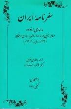 سفرنامه ایران (ماساجی اینووه)