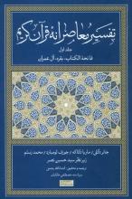 تفسیر معاصرانهی قرآن کریم (جلد اول)
