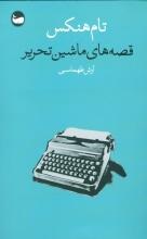 قصههای ماشینتحریر