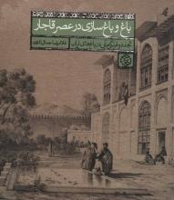 باغ و باغسازی در عصر قاجار
