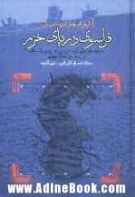 فراسوی دریای خزر (سفرنامهی آرتور کریستن سن به ایران و ترکستان در آستانهی جنگ جهانی)