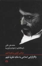 واقعگرایی اسلامی به مثابه نظریهی فیلم
