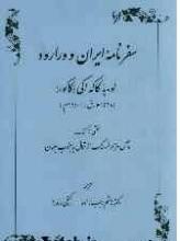 سفرنامه ایران و ورارود (بخشی از کتاب چهل هزار فرسنگ از شمال به جنوب)