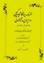 سفرنامه یه ناگا تویوکیچی در ایران و آناطولی