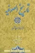 تاریخ الصوفیه