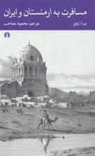 مسافرت به ارمنستان و ایران