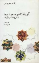 گزیدهی اشعار مسعود سعد
