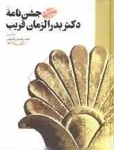 جشننامهی دکتر بدرالزمان قریب (مجموعه مقالات)