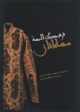 فرهنگ البسهی مسلمانان