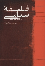فلسفهی سیاسی (از کتاب فهم فلسفه)