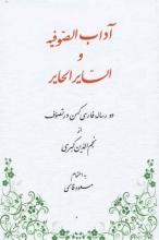 آدابالصوفیه و السایر الحایر (دو رساله فارسی کهن در تصوف)