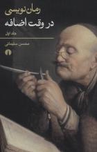 رماننویسی در وقت اضافه (2جلدی)