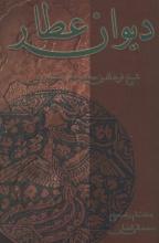 دیوان عطار (انتشارات علمی و فرهنگی)