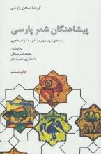 پیشاهنگان شعر پارسی