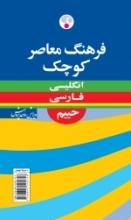 فرهنگ معاصر كوچك (ویراست چهارم): انگلیسی- فارسی