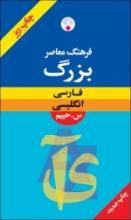 فرهنگ معاصر بزرگ (فارسي – انگليسي)(ریزچاپ)