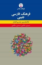 فرهنگ فارسی جیبی