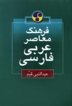 فرهنگ معاصر عربی ـ فارسی (به کوشش عبدالنبی قیم)