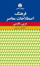 فرهنگ اصطلاحات معاصر (عربی ـ فارسی)