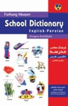 فرهنگ معاصر مدرسه (انگلیسی ـ فارسی)(مصور)