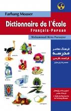 فرهنگ معاصر مدرسه (فرانسه ـ فارسی)(مصور)