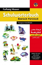 فرهنگ معاصر مدرسه (آلمانی ـ فارسی)