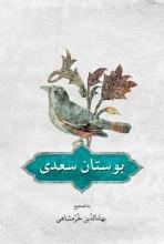 بوستان سعدی (به کوشش : بهاءالدین خرمشاهی)