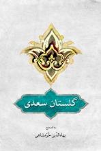 گلستان سعدی (بهکوشش : بهاءالدین خرمشاهی)