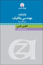 واژهنامهی مهندسی مکانیک و زمینههای وابسته (انگلیسی ـ فارسی)