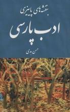 بنفشههای پاییزی ادب پارسی