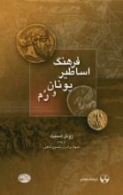 فرهنگ اساطیر یونان و روم