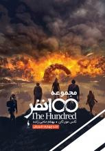 100 نفر 4 (شورش)