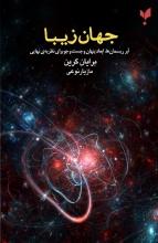 جهان زیبا (نظریهی ریسمان و تکاپوی سازگاری نسبیت و فیزیک کوانتوم)