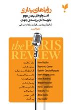 رویاهای بیداری (دفتر نخست)(گفتوگوهای پاریس ریویو با نویسندگان برجستهی جهان)