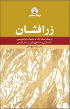 زرافشان (فرهنگ اصطلاحات و ترکیبات خوشنویسی، کتابآرایی و نسخهپردازی در شعر فارسی)