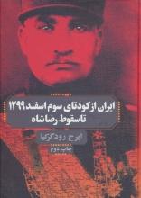 ایران از کودتای سوم اسفند 1299 تا سقوط رضاشاه