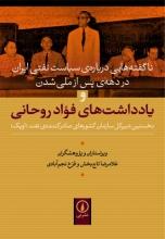 یادداشتهای فؤاد روحانی (ناگفتههایی دربارهی سیاست نفتی ایران در دههی پس از ملیشدن)