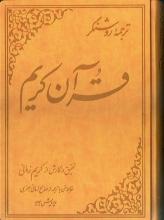 قرآن کریم (ترجمهی روشنگر)
