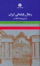 رجال پارلمانی ایران (از مشروطیت تا انقلاب)