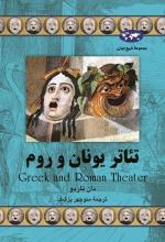 تئاتر یونان و روم