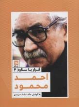 احمد محمود (قرار با ستاره 4)
