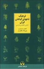 فرهنگ نامهای گیاهان ایران (لاتین، انگلیسی، فارسی)